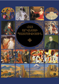 The History of the Armenian Art